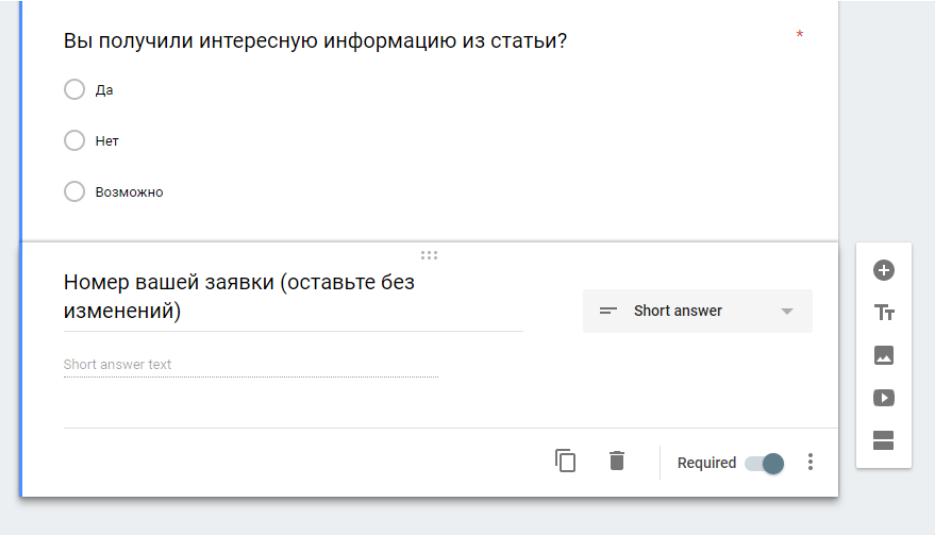 Google Forms: фиксируем событие отправки формы в Google Analytics - 2