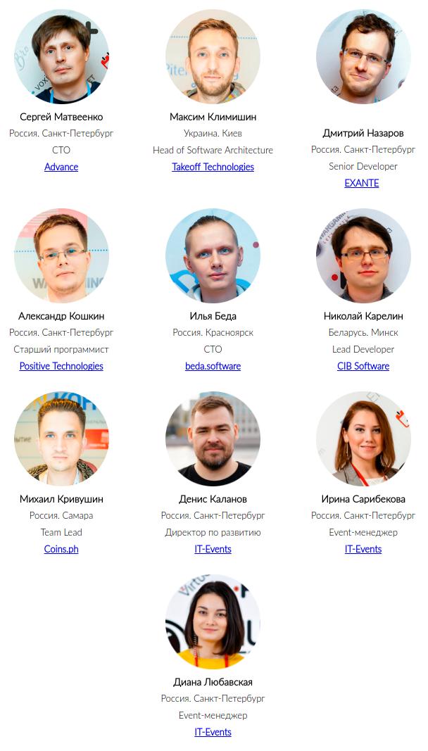 Как мы делаем PiterPy — европейскую конференцию по Python в Петербурге - 10