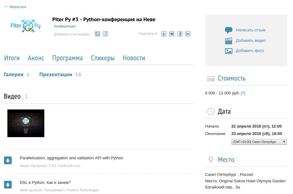 Как мы делаем PiterPy — европейскую конференцию по Python в Петербурге - 15