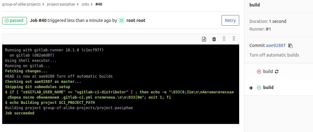 Сборка проектов с GitLab CI: один .gitlab-ci.yml для сотни приложений - 11