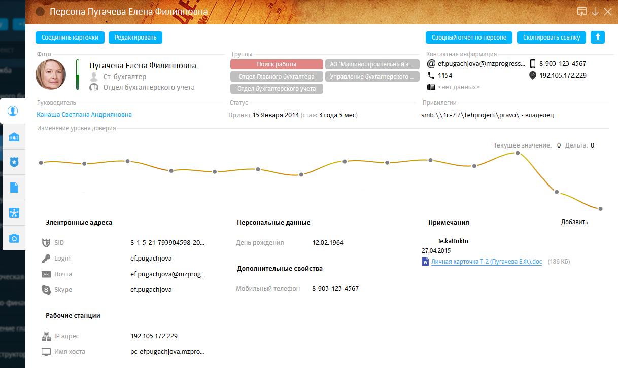 «В активном поиске»: как мы выбирали поисковый механизм для DLP-системы - 5