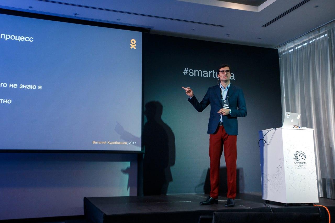 Числа и буквы: как прошла конференция SmartData - 2