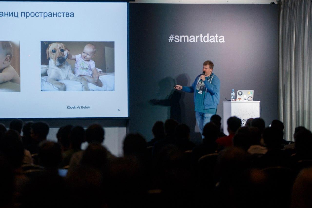 Числа и буквы: как прошла конференция SmartData - 8