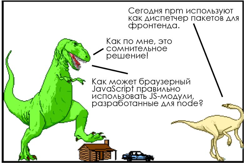 Объясняем современный JavaScript динозавру - 3