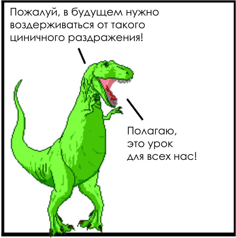 Объясняем современный JavaScript динозавру - 6