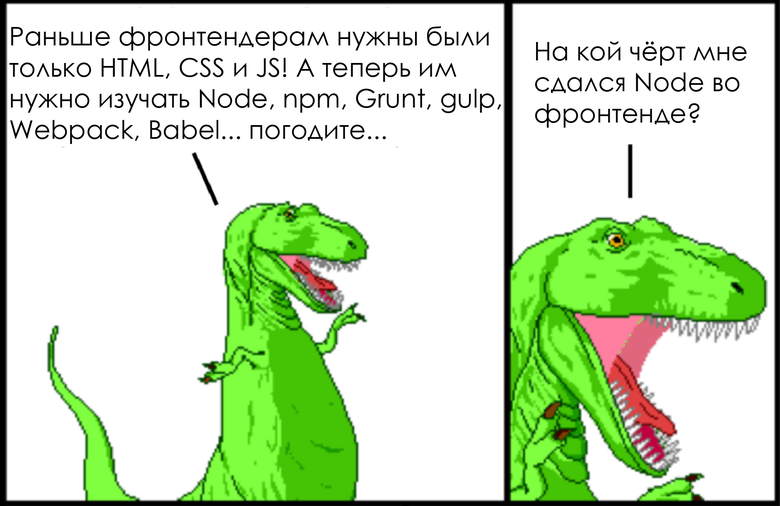 Объясняем современный JavaScript динозавру - 1