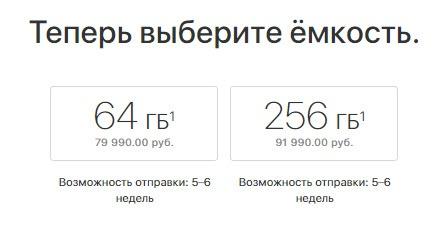 Оформившим предзаказ на iPhone X предлагают ждать смартфон 5-6 недель