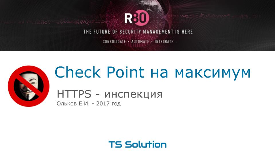 2.Check Point на максимум. HTTPS-инспекция - 1