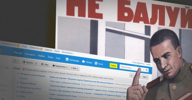 Почта на mail.ru не подходит для хранения служебных документов