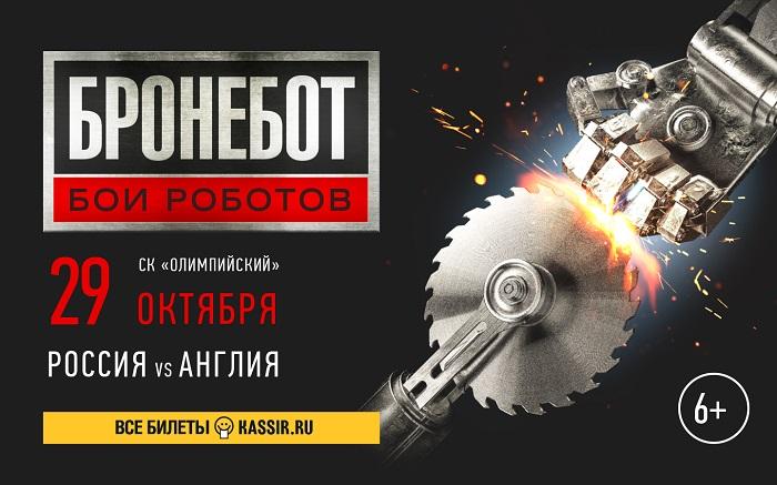 Крупнейшие российские бои роботов уже 29 октября - 1