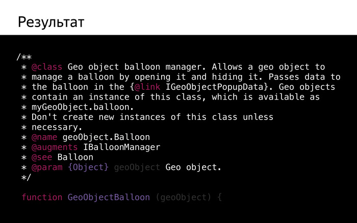 Локализация комментариев в коде. Лекция Яндекса - 18