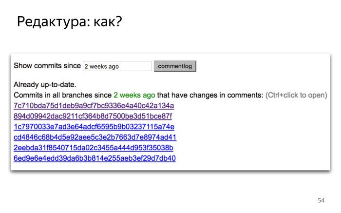 Локализация комментариев в коде. Лекция Яндекса - 19
