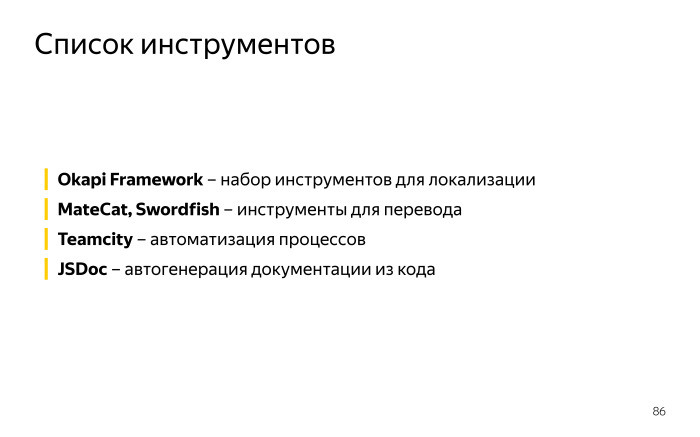 Локализация комментариев в коде. Лекция Яндекса - 26