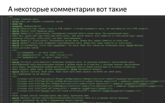 Локализация комментариев в коде. Лекция Яндекса - 5