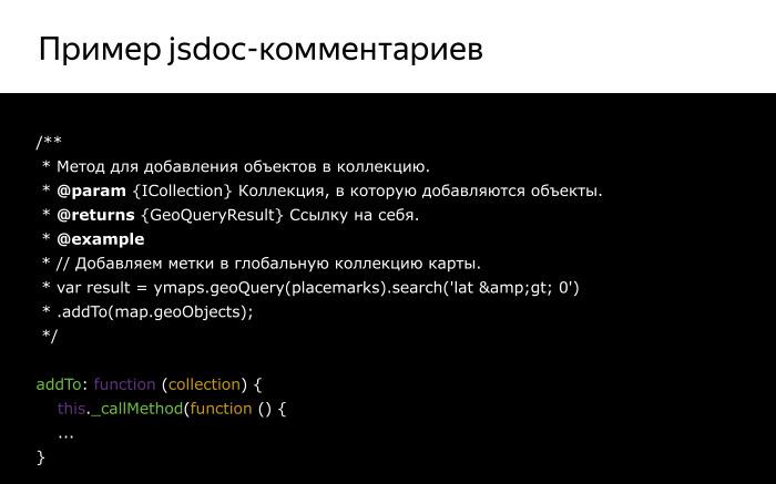 Локализация комментариев в коде. Лекция Яндекса - 1
