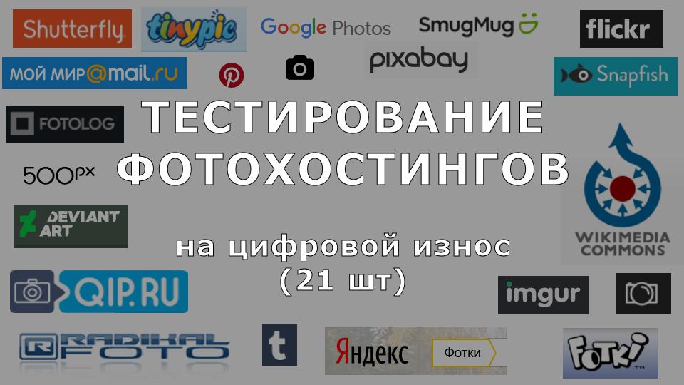 Тестирование фотохостингов на цифровой износ (21 шт) - 1