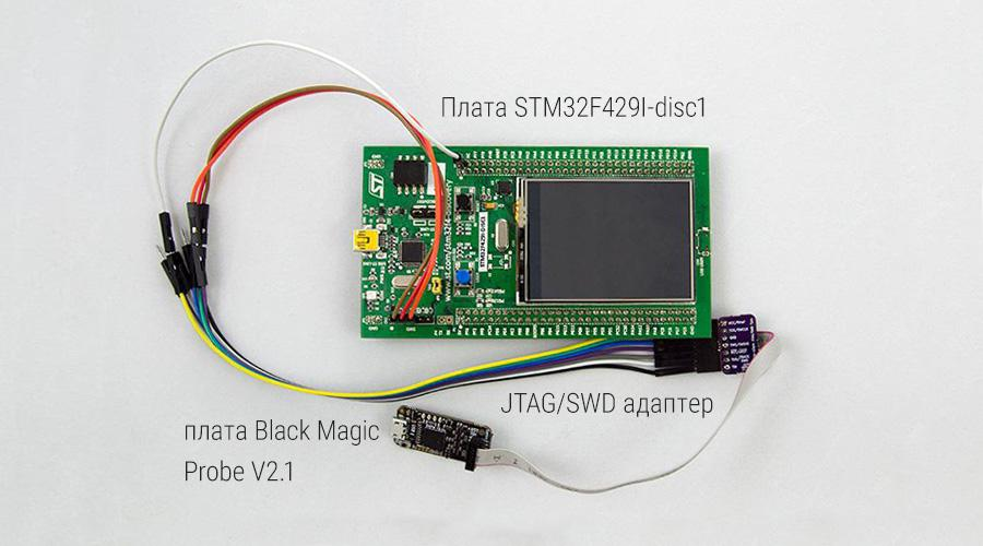 STM32F429I-disc1 и Black Magic Probe