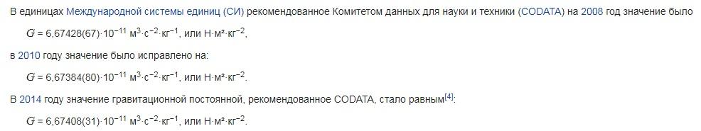 Как РЕН ТВ про Землю плоскую вещал, а Прокопенко «ТЭФИ» получал - 28