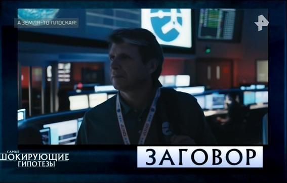 Как РЕН ТВ про Землю плоскую вещал, а Прокопенко «ТЭФИ» получал - 4