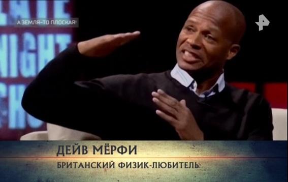 Как РЕН ТВ про Землю плоскую вещал, а Прокопенко «ТЭФИ» получал - 6