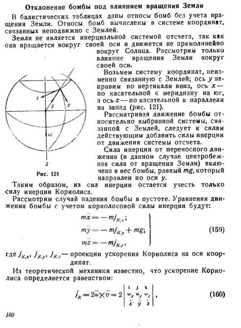 Как РЕН ТВ про Землю плоскую вещал, а Прокопенко «ТЭФИ» получал - 8