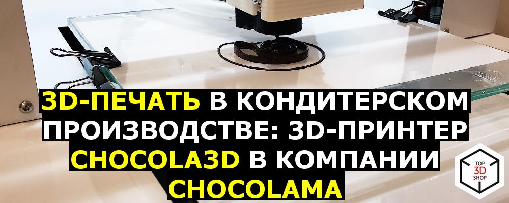 [КЕЙС] 3D-печать в кондитерском производстве — Chocola3D в компании Chocolama - 1