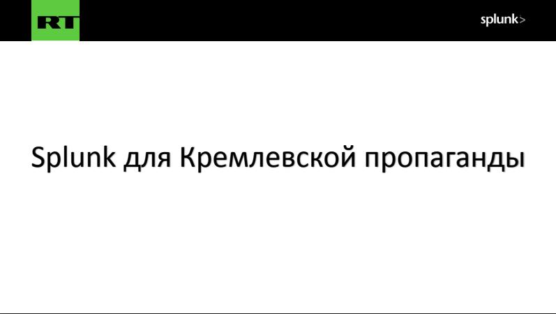 Splunk Discovery Day 2017 в Москве. Как все прошло… - 2