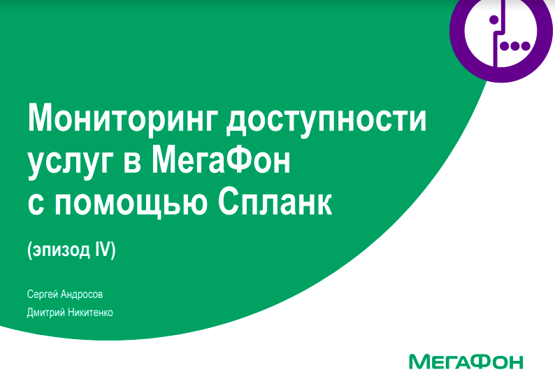 Splunk Discovery Day 2017 в Москве. Как все прошло… - 3