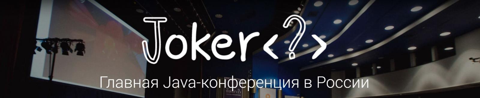 Бесплатная YouTube-трансляция Joker 2017: Java 9, Concurrency, GC, Spring и, конечно, паззлеры - 1