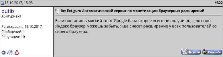 Эволюция вредоносных расширений: от любительских поделок до стеганографии. Опыт команды Яндекс.Браузера - 16