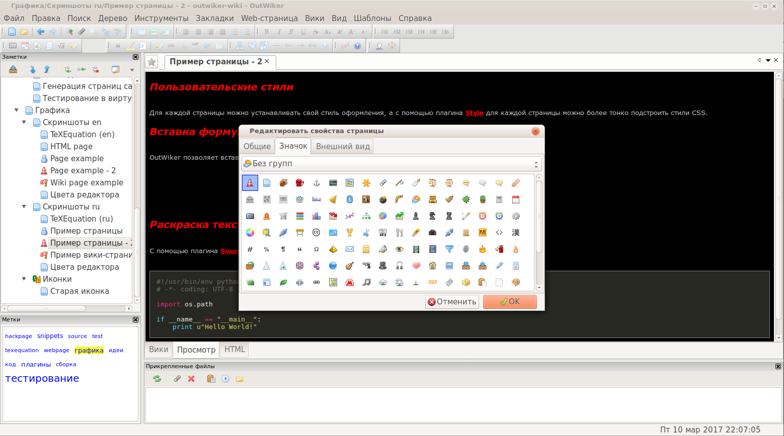 О разработке одного desktop-приложения на Python - 2