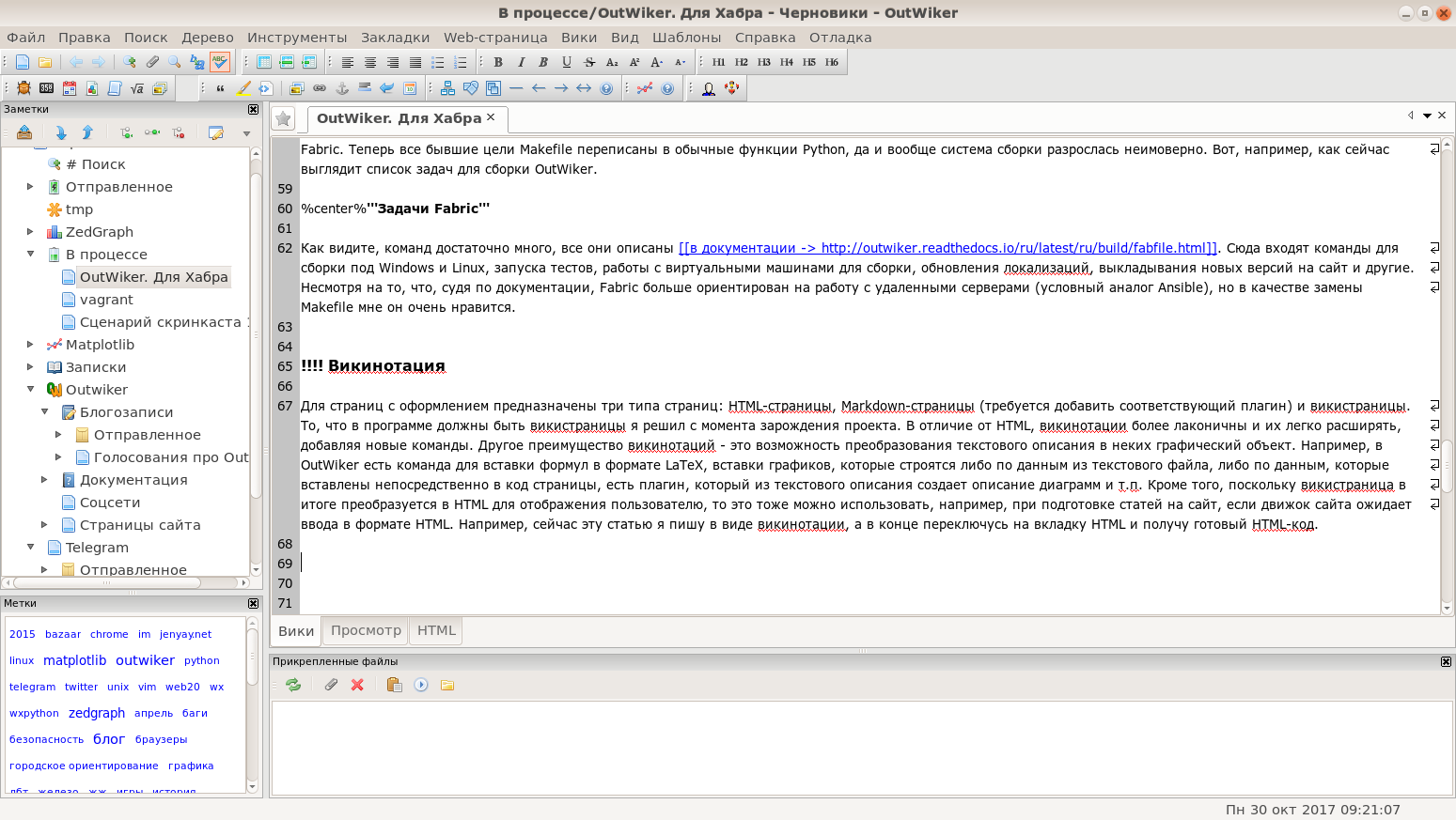 О разработке одного desktop-приложения на Python - 4