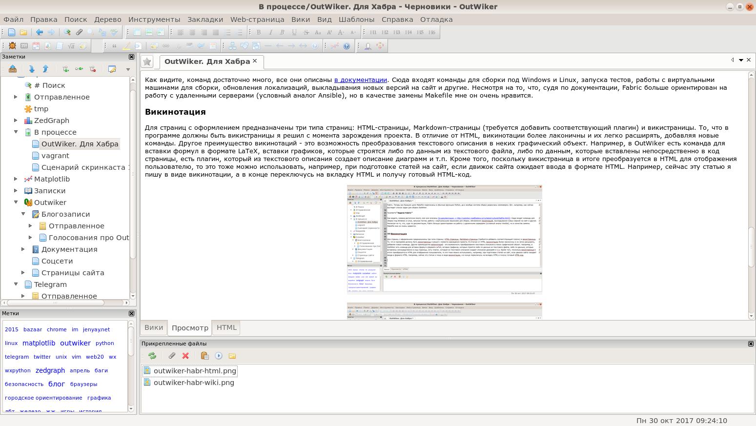 О разработке одного desktop-приложения на Python - 5
