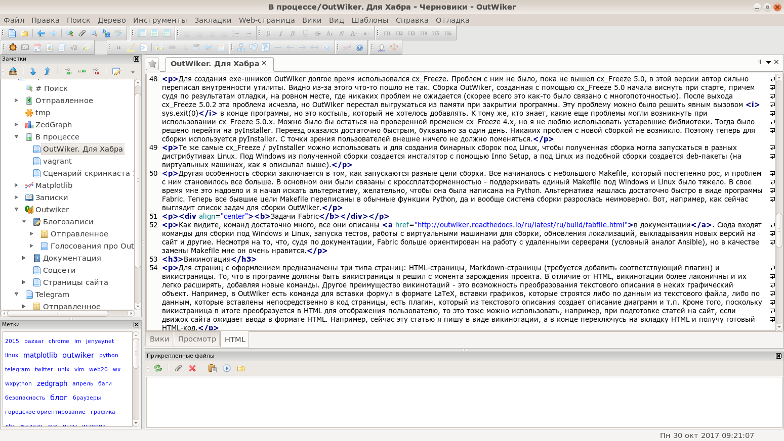 О разработке одного desktop-приложения на Python - 6