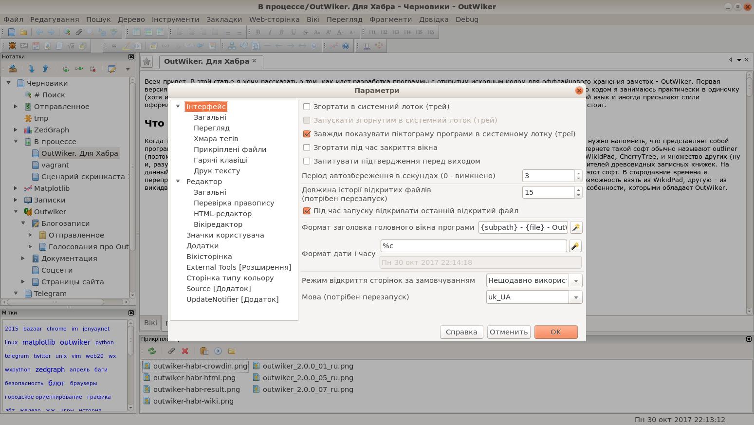 О разработке одного desktop-приложения на Python - 8