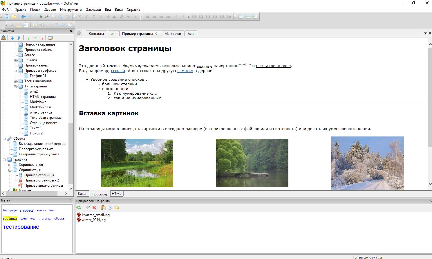 О разработке одного desktop-приложения на Python - 1