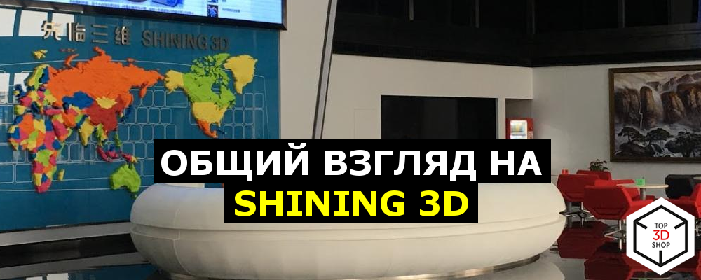 Обзор: Общий взгляд на Shining 3D - 1