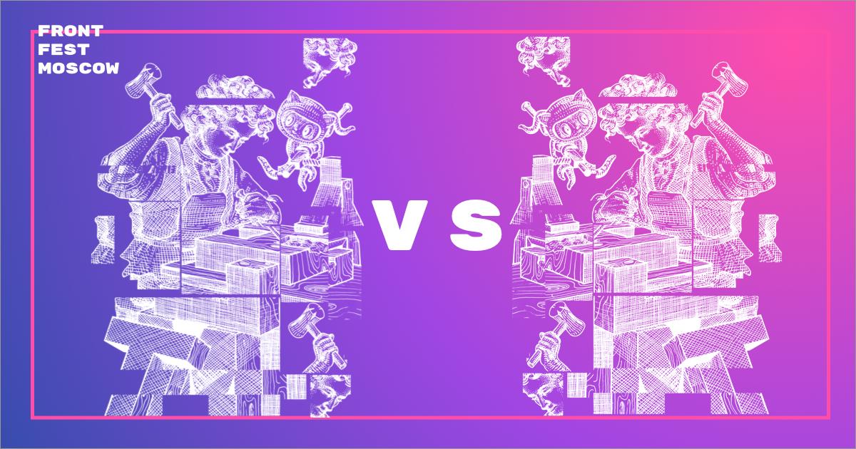 FrontFest.Kvartirniki — говорим о будущем JavaScript и судьбе фронтенд-разработчика - 1