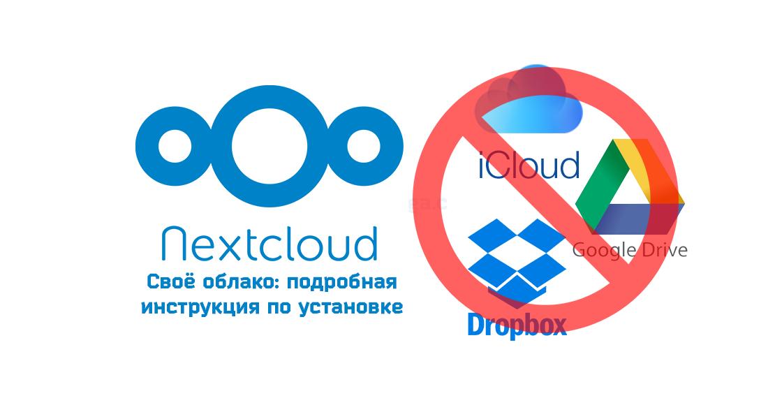 Чем загрузить VPS: своё «облако» Nextcloud - 1