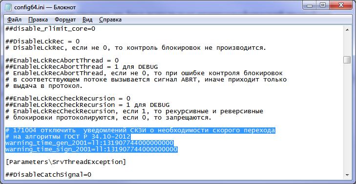 Не ждем, а готовимся к переходу на новые стандарты криптографической защиты информации - 4