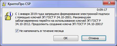 Не ждем, а готовимся к переходу на новые стандарты криптографической защиты информации - 5