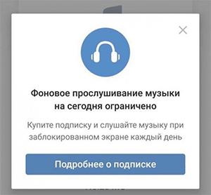 «ВКонтакте» и «Одноклассники» снизили лимит на фоновое прослушивание музыки до 30 минут в сутки - 1
