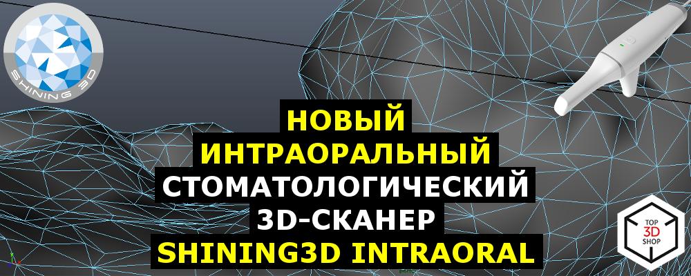 Новый интраоральный стоматологический 3D-сканер SHINING 3D Intraoral Scanner - 1