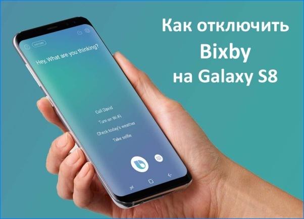 Владельцы флагманских смартфонов Samsung Galaxy могут полностью отключить кнопку Bixby