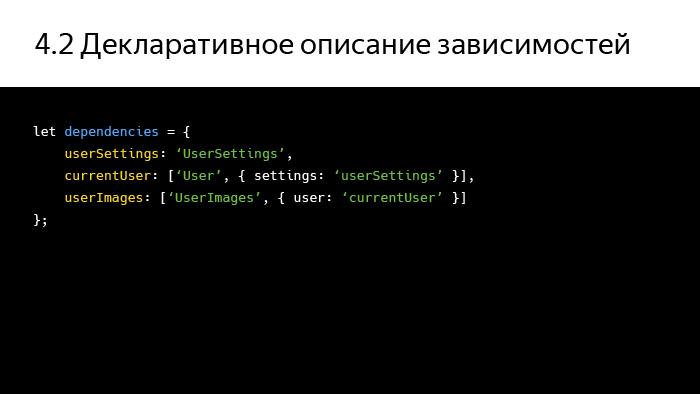 Инверсия зависимостей в мире фронтенда. Лекция Яндекса - 11