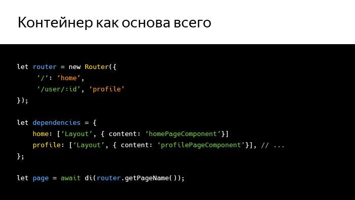 Инверсия зависимостей в мире фронтенда. Лекция Яндекса - 13