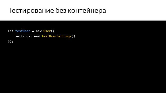 Инверсия зависимостей в мире фронтенда. Лекция Яндекса - 15