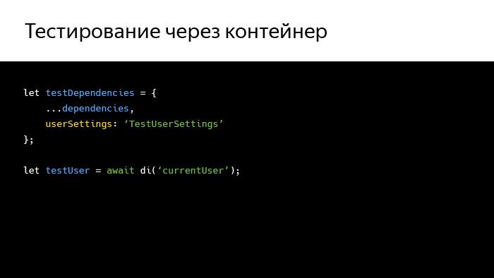 Инверсия зависимостей в мире фронтенда. Лекция Яндекса - 16