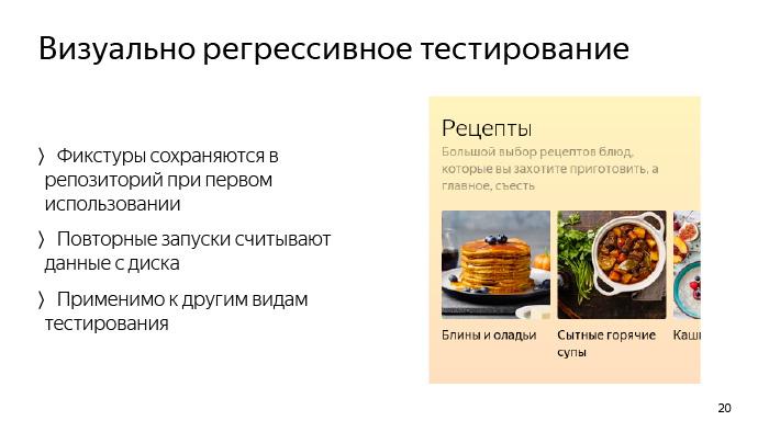 Инверсия зависимостей в мире фронтенда. Лекция Яндекса - 18