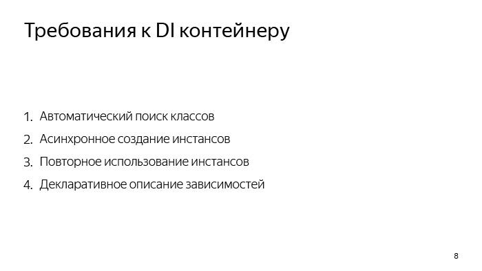 Инверсия зависимостей в мире фронтенда. Лекция Яндекса - 6